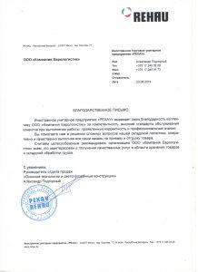 Александр Подгорный отзыв