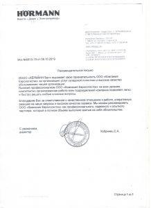 Кобринец С.А. отзыв