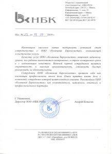 Андрей Копытов отзыв